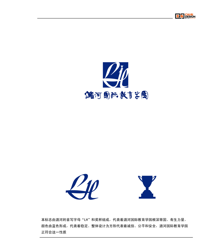 潞河国际教育学园logo设计评选
